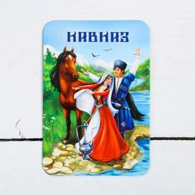Магнит с УФ-лакировкой «Кавказ», 5,5 х 8 см