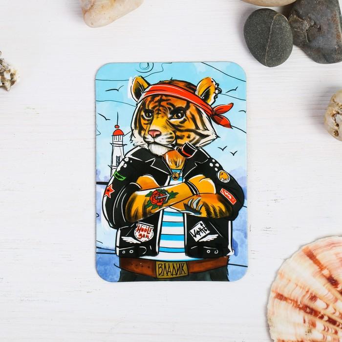 Магнит Владивосток. Брутальный тигр
