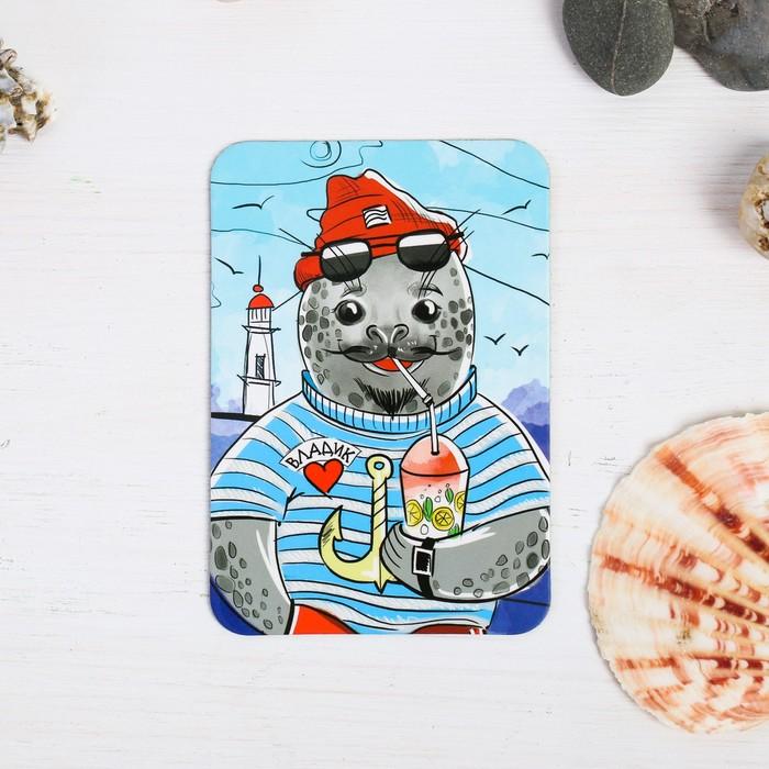 Магнит Владивосток. Ларга-моряк