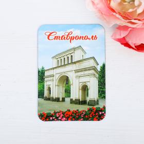 Магнит «Ставрополь. Тифлисские ворота» Ош