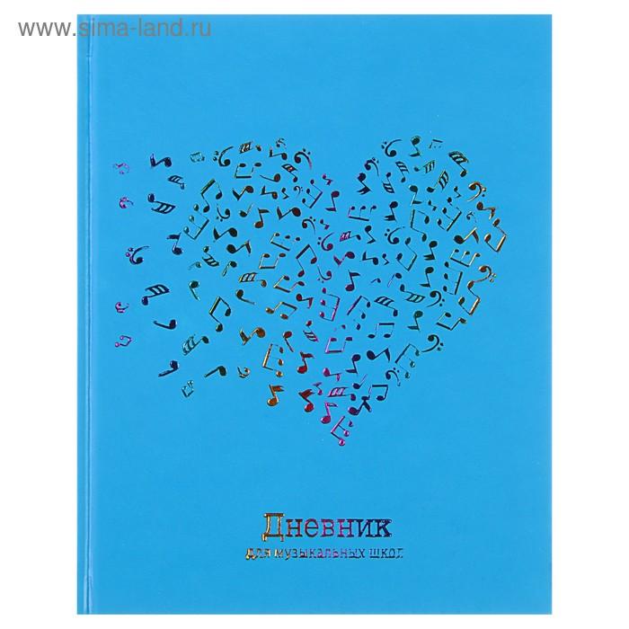 Дневник для музыкальной школы «Сердце музыки», ПВХ-обложка, ламинация soft-touch, тиснение фольгой, 48 листов