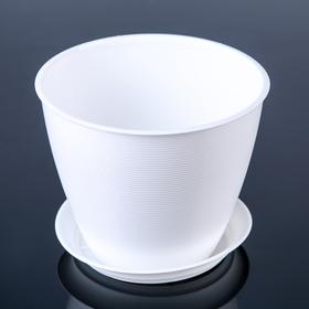 Горшок с поддоном «Мальта», 2,2 л, цвет белый