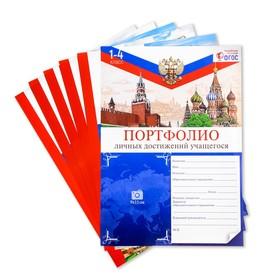 Комплект разделителей «Портфолио школьника», 6 листов, 21 х 29,7 см Ош
