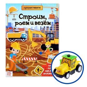 Активити книга с наклейками и игрушкой «Строим, роем и везём», 12 стр. Ош
