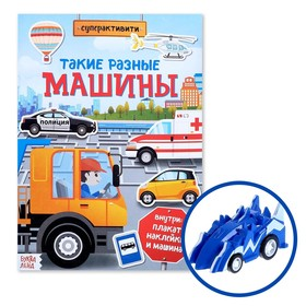Активити книга с наклейками и игрушкой «Такие разные машины», 12 стр. Ош