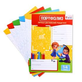 Комплект разделителей «Портфолио ученика начальной школы», 6 листов, 21 х 29,7 см Ош