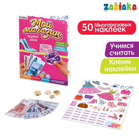 Игровой набор «Мой магазин», деньги с наклейками Ош