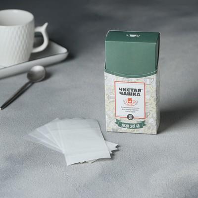 """Фильтр-пакеты для заваривания чая и трав, """"Для Чайника"""", 100 шт., 9 х 15 см - Фото 1"""