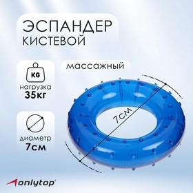 Эспандер кистевой 7 см, нагрузка 35 кг, цвета МИКС Ош