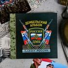 """Дембельская книга на ленте """"Россия"""""""