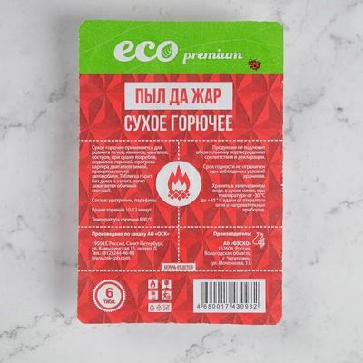 Таблетки сухого горючего (уротропина) блистер по 6 штук