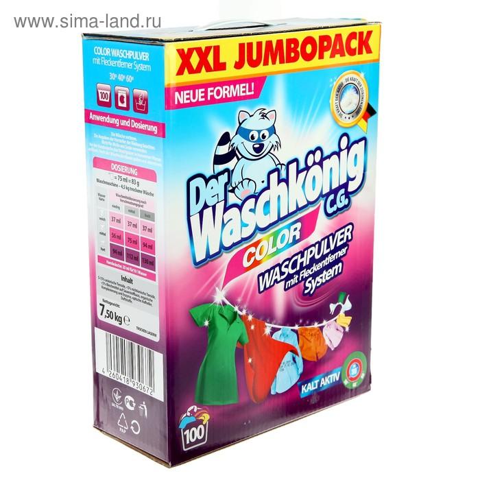 Стиральный порошок для цветных тканей Der Waschkonig, 7,5кг