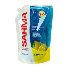 Гель для мытья посуды Sarma «Лимон», дой-пак, 1 л