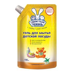 Средство для мытья детской посуды Ушастый нянь, дой-пак, 1 л