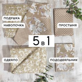 Комплект: постельное бельё 1,5 сп; подушка 50х70 см; одеяло 140х205 см, цвет МИКС