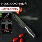 Нож кухонный «Металлик», лезвие 17,5 см - Фото 1