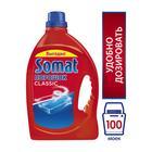 Порошок для посудомоечных машин Somat Classic, 3 кг