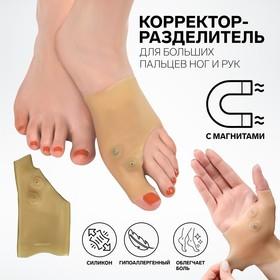 Бандаж для суставов, силиконовый с магнитами, 13,5 × 7 см, цвет бежевый Ош