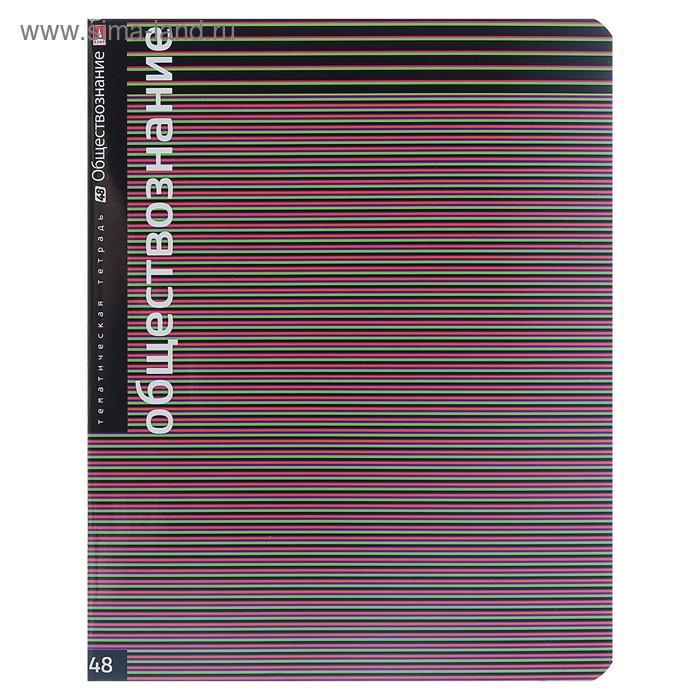 Тетрадь предметная «Классика NEW», 48 листов в клетку «Обществознание», обложка мелованный картон, УФ-лак