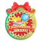 """Медаль """"Выпускник школы"""" листва, глобус"""