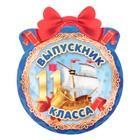 """Медаль """"Выпускник 11 класса"""" корабль"""
