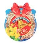 """Медаль """"Выпускник года"""" цветы, колокольчик"""