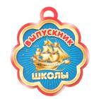 "Медаль ""Выпускник школы"" корабль"