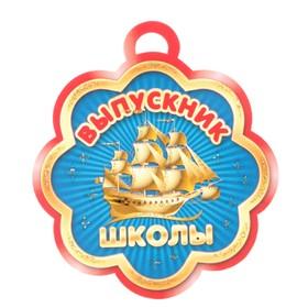 Медаль 'Выпускник школы' корабль Ош