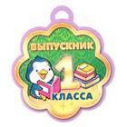"""Медаль """"Выпускник 1 класса"""" пингвин"""