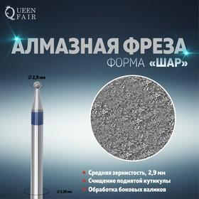 Фреза алмазная для маникюра «Шар», средняя зернистость, 2,9 мм Ош