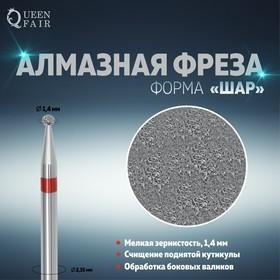Фреза алмазная для маникюра «Шар», мелкая зернистость, 1,4 мм Ош