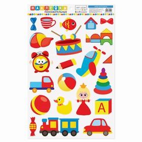Наклейки для дома «Изучаем игрушки», 24 × 37 см Ош