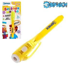 Ручка для рисования светом с чернилами и фонариком «Весёлая школа» Ош