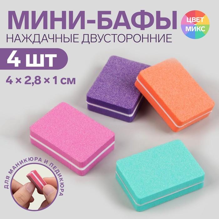 Бафы наждачные для ногтей, двусторонние, 4 шт, 4 × 2,8 × 1 см, цвет разноцветные