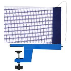 Сетка для настольного тенниса с крепежом, 184 см Ош