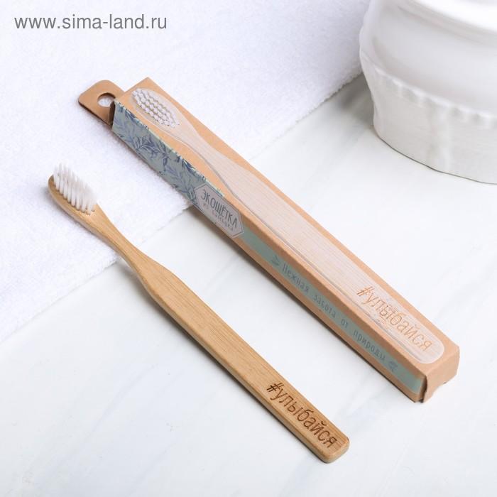 Зубная щетка, бамбук «Улыбайся», 18 х 2 х 2 см