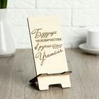Подставка под телефон «Будущее человечества в руках Учителя», 7?8?15 см