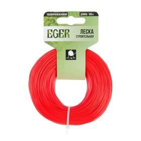 Леска строительная EGER, ярко-красная, d=1 мм, 100 м