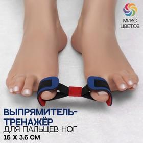Выпрямитель-тренажёр для пальцев ног, 16 × 3,6 см