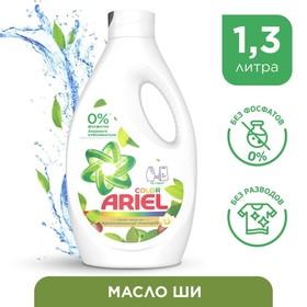 Гель для стирки Ariel «Масло Ши», 1,3 л