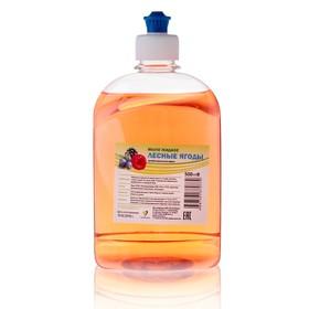 """Жидкое мыло """"Лесные ягоды"""" пуш-пул, 0,5 л"""