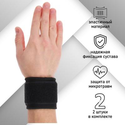Защита запястья (пара-2 шт), цвет чёрный
