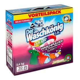 Стиральный порошок Der Waschkönig C.G. Color, 2,4 кг