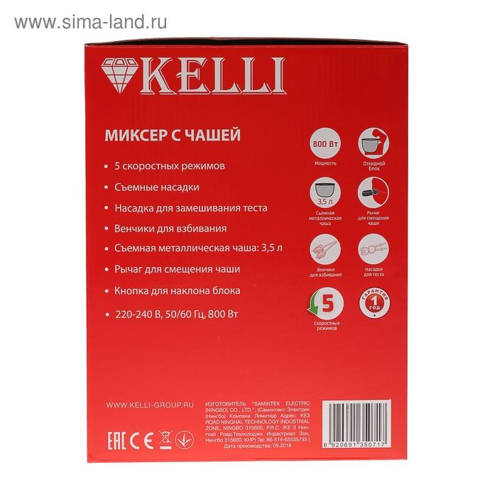 Миксер KELLI KL-5071, стационарный, 500 Вт, 3.5 л, 5 скоростей, красный