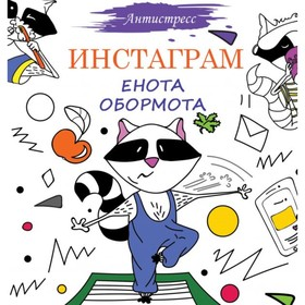 Инстаграм Енота Обормота. Вороникова Е. С. Ош