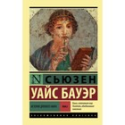История Древнего мира. [В 2 т.]. Т. 2. Бауэр С.