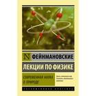 Фейнмановские лекции по физике. Современная наука о природе. Фейнман Р.