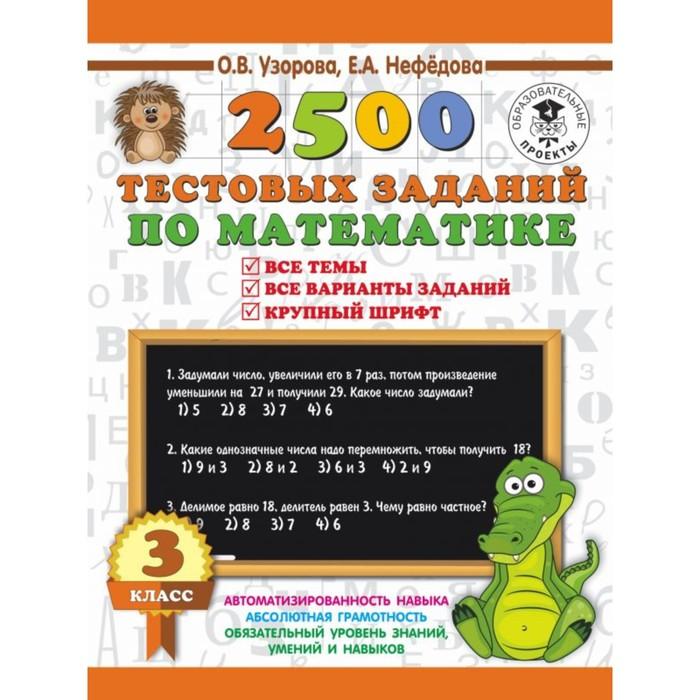 2500 тестовых заданий по математике. 3 класс. Узорова О. В., Нефёдова Е. А.