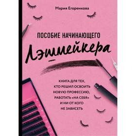 Пособие начинающего лэшмейкера. Егоренкова М. А. Ош
