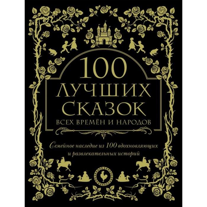 100 лучших сказок всех времён и народов